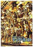 機動戦士ガンダム サンダーボルト 11 画集&クリアファイル付き限定版 (BIG SUPERIOR COMICS SPECIAL)