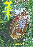 菜(2) (モーニングコミックス)