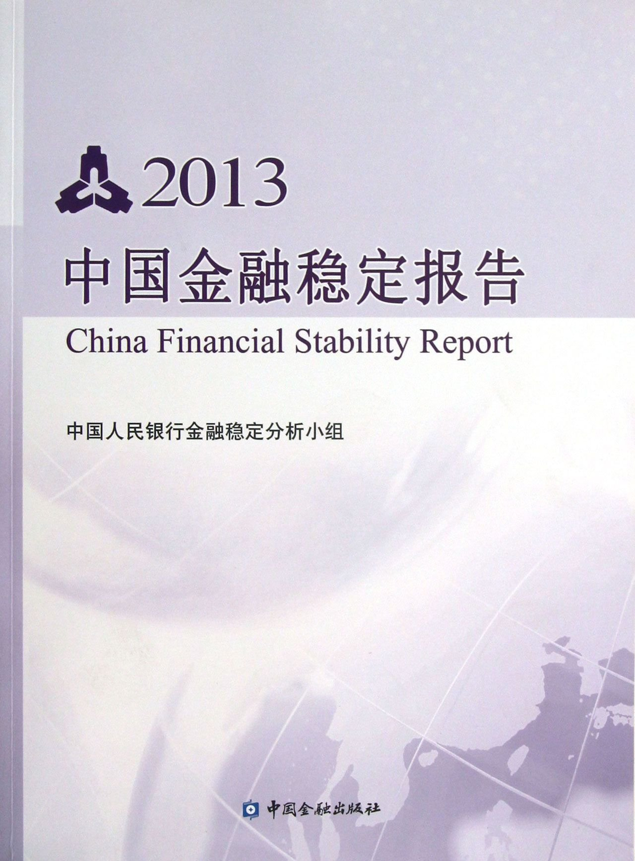 China Financial Stability Report(Chinese Edition) ebook