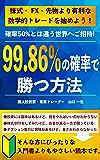 99.86%の確率で勝つ方法: 株式・FX・先物より有利な数学的トレードを始めよう!