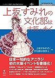 上坂すみれの文化部は大阪を歩く (NextPublishing)