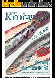 クロマーマガジンNo.4(2018年10月号) Krorma Magazine No.4 : カンボジアを知るカルチャー&旅マガジン (雑誌)