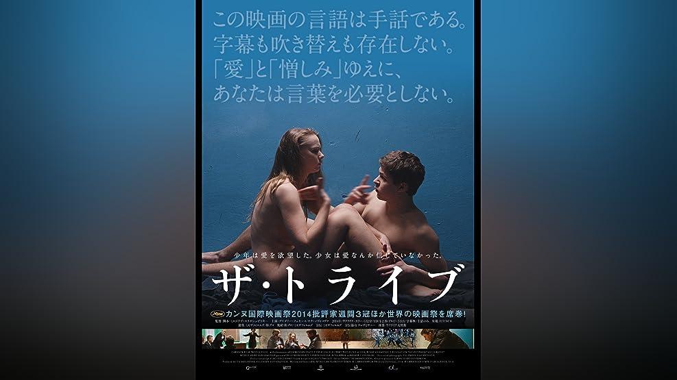 ザ・トライブ(R15版)(字幕版)