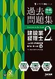 合格するための過去問題集 建設業経理士2級 第7版 (よくわかる簿記シリーズ)