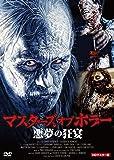 マスターズ・オブ・ホラー 悪夢の狂宴 HDマスター版 [DVD]