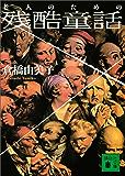 老人のための残酷童話 (講談社文庫)