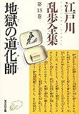 江戸川乱歩全集 第13巻 地獄の道化師 (光文社文庫)