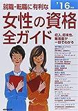 就職・転職に有利な女性の資格全ガイド〈'16年版〉