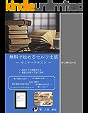 無料で始めるセルフ出版: セミナーテキスト IT入門シリーズ (プライマー出版)