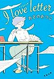 I love letter アイラブレター (文春文庫)