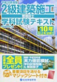 2級建築施工管理技士 学科試験テキスト〈平成30年度版〉