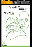 マクベス (光文社古典新訳文庫)