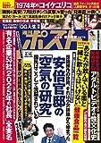 週刊ポスト 2017年 6/16 号 [雑誌]