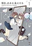 明日、きみに会えたら1 (百合姫コミックス)
