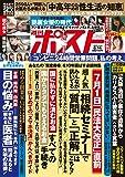 週刊ポスト 2019年 6/14 号 [雑誌]