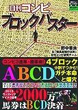 日刊コンピABCDブロック作戦 (競馬最強のハンドブック)