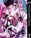 くじ引き特賞:無双ハーレム権 3 (ヤングジャンプコミックスDIGITAL)