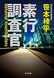 素行調査官 (光文社文庫)