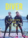 DIVER No.437 (2017-10-10) [雑誌]