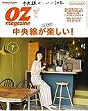OZmagazine 2019年 7月号No.567 中央線 (オズマガジン)