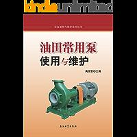 油田常用泵使用与维护