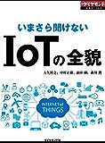 いまさら聞けない IoTの全貌 週刊ダイヤモンド 特集BOOKS