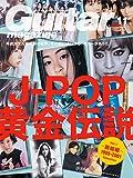 ギター・マガジン 2019年 11月号 (特集:J-POP歌姫編)