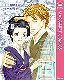 雪国 (マーガレットコミックスDIGITAL)