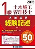 平成27年度版 1級土木施工管理技士 実地試験 経験記述