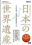 一度は行きたい!  日本の世界遺産 (ぴあMOOK)
