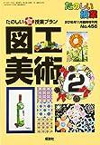 たのしい授業プラン 図工・美術に 2016年 11 月号 [雑誌]: たのしい授業 増刊