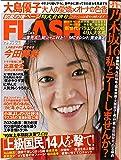 FLASH (フラッシュ) 2019年 7/30 号 [雑誌]