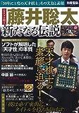 藤井聡太 新たなる伝説 (別冊宝島 2613)