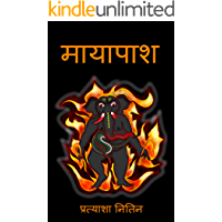 मायापाश (Hindi Edition)