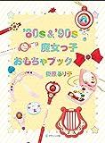 '80s &'90s 魔女っ子おもちゃブック