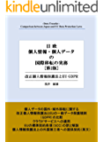 日欧 個人情報・個人データの国際移転の実務 [第2版]: 改正個人情報保護法とEU GDPR