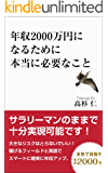 年収2000万円になるために本当に必要なこと: 日本のサラリーマンのまま十分可能です