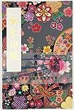 【大判】かわいい桜の和柄の御朱印帳 【黒】ビニールカバー付き・蛇腹式・24山48頁
