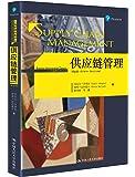 工商管理经典译丛:供应链管理(第6版)