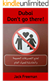Dubai. Don't go there! (English Edition)