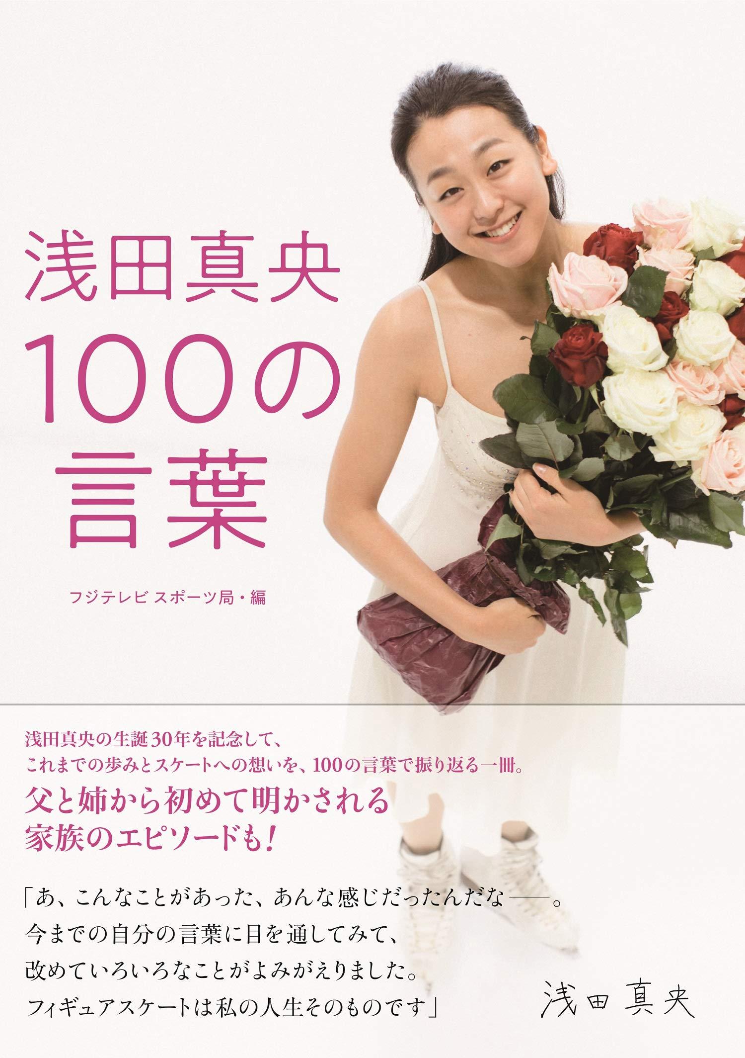 浅田真央 100の言葉』 | フジテレビスポーツ局 |本 | 通販 | Amazon
