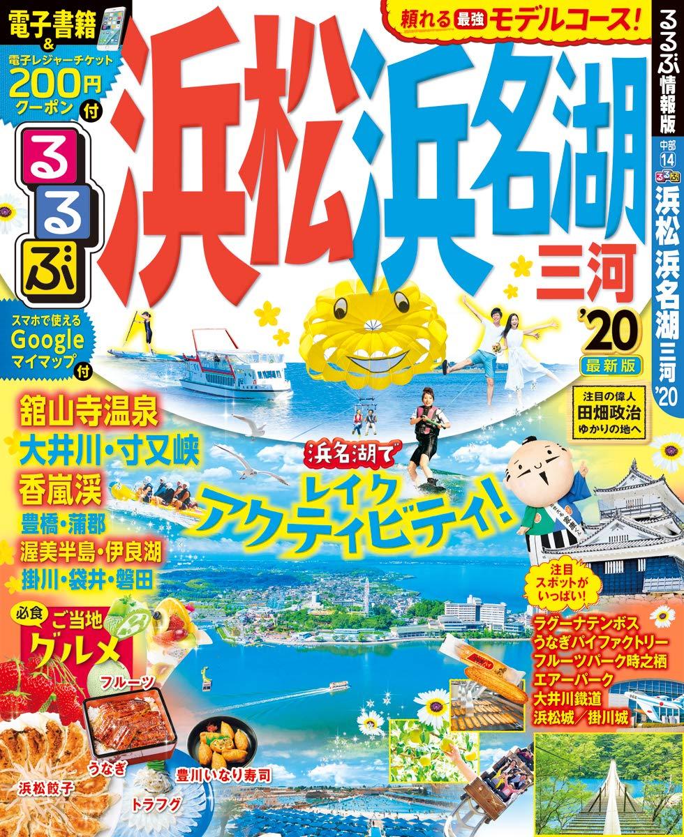 るるぶ浜松浜名湖三河'20(るるぶ情報版地域)
