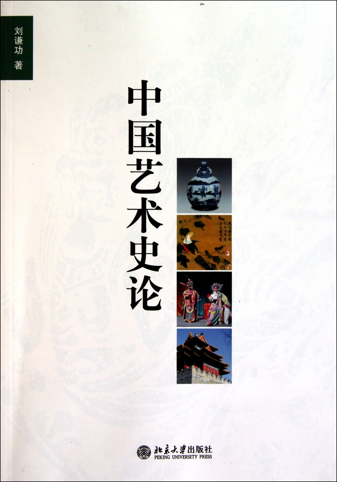 Download Historical Treatise on Chinese Art (Chinese Edition) ebook