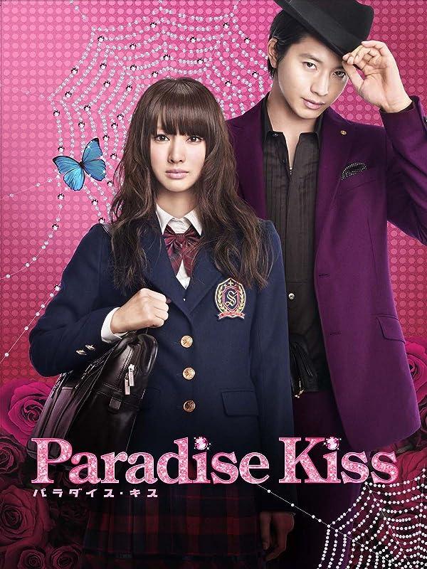 映画『Paradise Kiss パラダイス・キス』無料動画!フル視聴できる方法を調査!おすすめ動画配信サービスは?