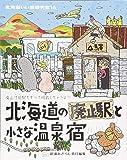 北海道いい旅研究室〈16〉北海道の廃止駅と小さな温泉宿