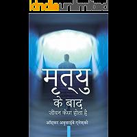 मृत्यु के बाद जीवन कैसा होता है? (How is Life After Death): पुनजजन्म के बारे में एक अनुसंधान संकलन (A Research Compilation about Reincarnation) (Hindi Edition)
