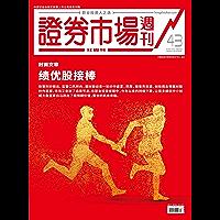 证券市场红周刊 周刊 2018年43期