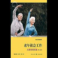 老年社会工作:从理论到实践(第二版) (社会工作精品教材)