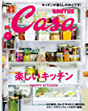 Casa BRUTUS(カーサ ブルータス) 2017年 7月号 [楽しいキッチン] [雑誌]