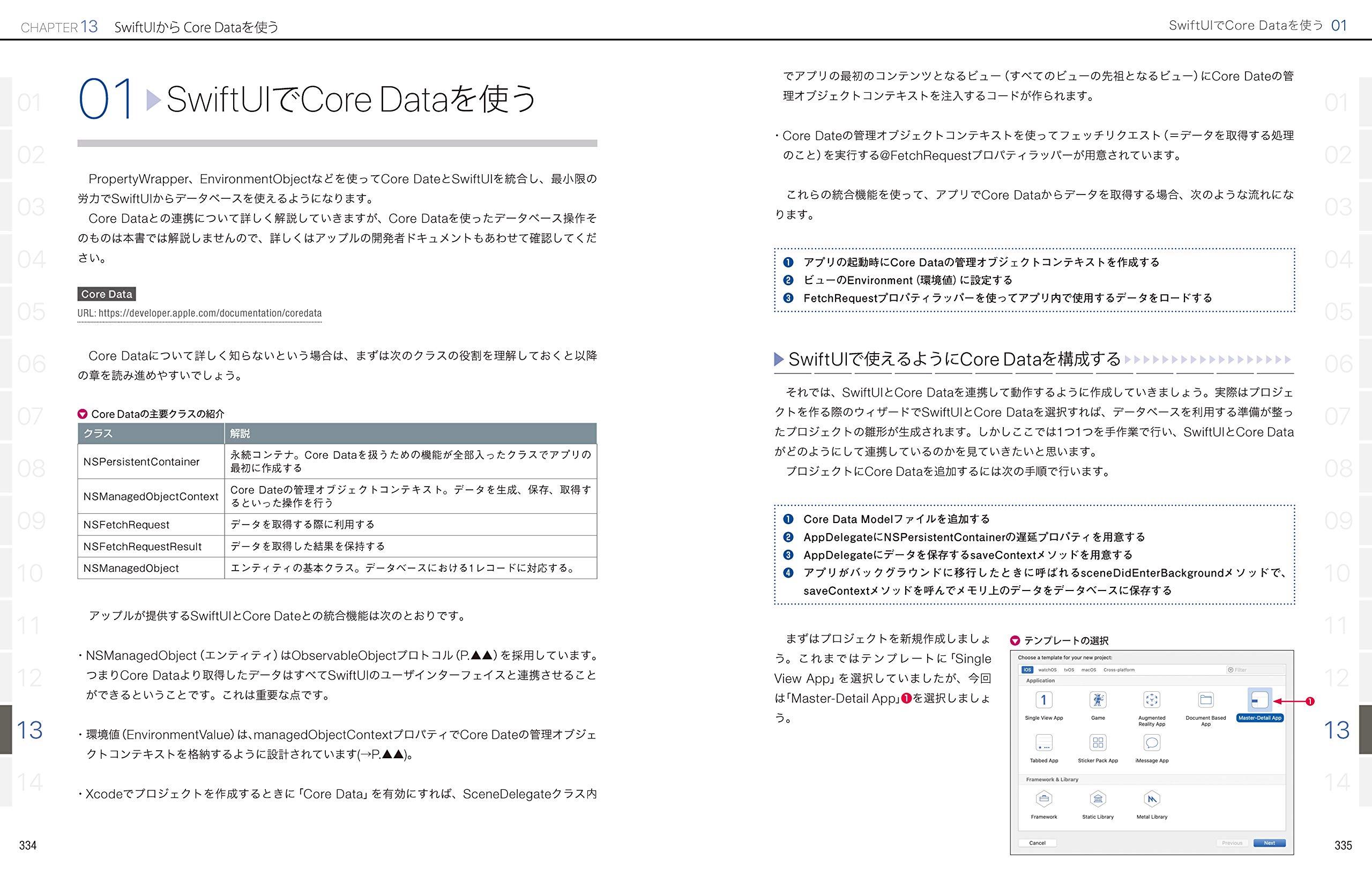 Image of SwiftUI 徹底入門7